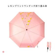 傘折り畳み折り畳み傘ワンタッチピンク子供用キッズおしゃれかわいい
