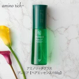 アミノリッチ【プレミア】