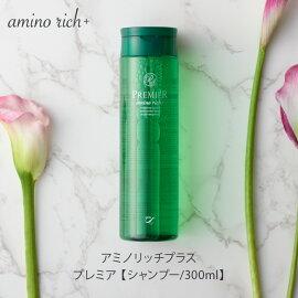 アミノリッチ【プレミア