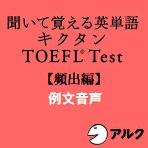 【35分でお届け】キクタンTOEFLテスト頻出編 例文音声【アルク】【ダウンロード版】