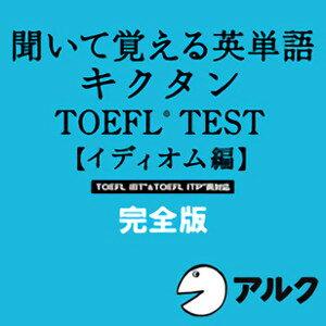 【35分でお届け】キクタンTOEFL(R)テスト【イディオム編】完全版【アルク】【ダウンロード版】