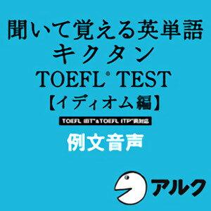 【35分でお届け】キクタンTOEFL(R)テスト【イディオム編】例文音声【アルク】【ダウンロード版】