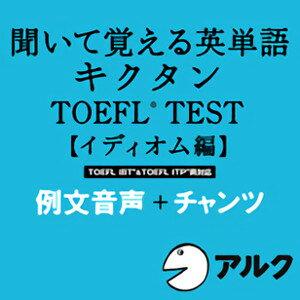 【35分でお届け】キクタンTOEFL(R)テスト【イディオム編】例文+チャンツ音声【アルク】【ダウンロード版】