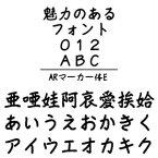 【5分でお届け】ARマーカー体E MAC版TrueTypeフォント【C&G】【ダウンロード版】
