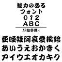 【35分でお届け】AR勘亭流H Windows版TrueTypeフォント【C&G】【ダウンロード版】