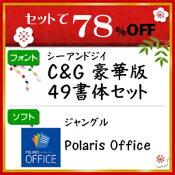 C&G豪華版49書体セット+PolarisOffice