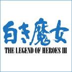 【5分でお届け】英雄伝説 III 白き魔女【日本ファルコム】【Falcom】【ダウンロード版】