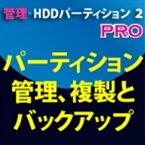 【ポイント10倍】【35分でお届け】管理・HDDパーティション2 PRO【アイアールティー】【フロントライン】【Frontline】【ダウンロード版】
