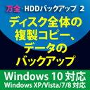 【35分でお届け】万全・HDDバックアップ2 Windows10対応版【フロントライン】【Frontline】【ダウンロード版】