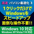 【5分でお届け】高速・パソコン最適化3 Windows10対応版【フロントライン】【Frontline】【ダウンロード版】