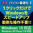 【キャッシュレス5%還元】【35分でお届け】高速・パソコン最適化3 Windows10対応版【フロントライン】【Frontline】【ダウンロード版】