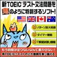 【Mac版】新TOEIC(R)テスト文法問題を鬼のように特訓するソフト! 【がくげい】【ダウンロード版】