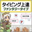 【5分でお届け】【Win版】タイピング上達 ファンタジータイプ 【がくげい】【Gakugei】【ダウンロード版】