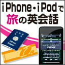 【35分でお届け】【Mac版】iPhone・iPodで旅の英会話 【がくげい】【Gakugei】【ダウンロード版】