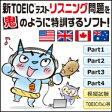 【Mac版】新TOEICテストリスニング問題を鬼のように特訓するソフト! 【がくげい】【ダウンロード版】