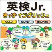 【Win版】英検Jr.きっずイングリッシュ