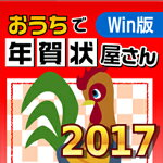【Win版】おうちで年賀状屋さん2017
