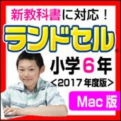 【Mac版】ランドセル小学6年新学習指導要領<第7版>