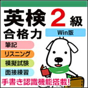 【Win版】英検2級合格力【がくげい】