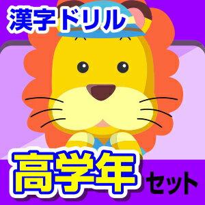 【Win版】ランドセル漢字ドリル高学年セット