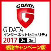 GDATAインターネットセキュリティ20173年3台感謝キャンペーン版