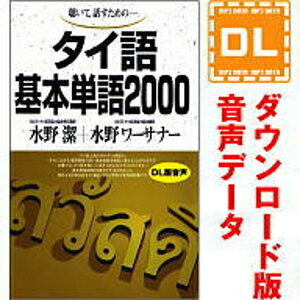タイ語基本単語2000【ダウンロード版音声データ】【語研】