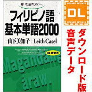 フィリピノ語基本単語2000【ダウンロード版音声データ】【語研】