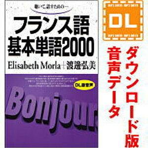 フランス語基本単語2000【ダウンロード版音声データ】【語研】