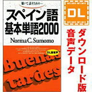 スペイン語基本単語2000【ダウンロード版音声データ】【語研】