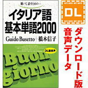 イタリア語基本単語2000【ダウンロード版音声データ】【語研】