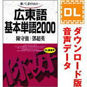 広東語基本単語2000【ダウンロード版音声データ】【語研】
