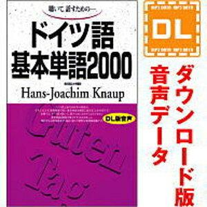 ドイツ語基本単語2000【ダウンロード版音声データ】【語研】