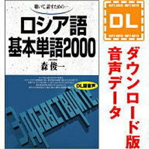 ロシア語基本単語2000【ダウンロード版音声データ】【語研】