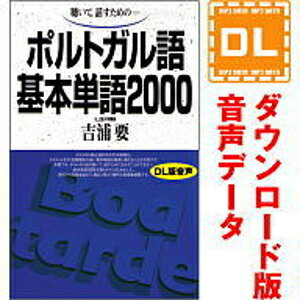 ポルトガル語基本単語2000【ダウンロード版音声データ】【語研】