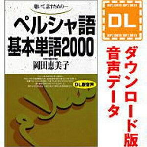 ペルシャ語基本単語2000【ダウンロード版音声データ】【語研】