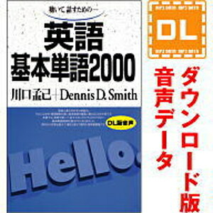 英語基本単語2000【ダウンロード版音声データ】【語研】