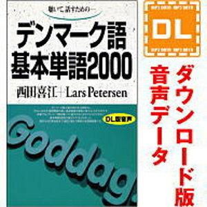 デンマーク語基本単語2000【ダウンロード版音声データ】【語研】