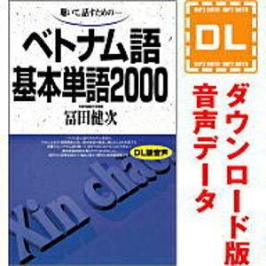 ベトナム語基本単語2000【ダウンロード版音声データ】【語研】