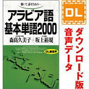 アラビア語基本単語2000【ダウンロード版音声データ】【語研】