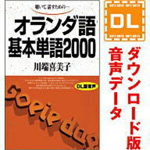 オランダ語基本単語2000【ダウンロード版音声データ】【語研】