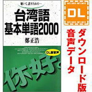 台湾語基本単語2000【ダウンロード版音声データ】【語研】