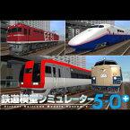 【35分でお届け】鉄道模型シミュレーター5-0+ 【アイマジック】【ダウンロード版】