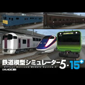鉄道模型シミュレーター5-15+
