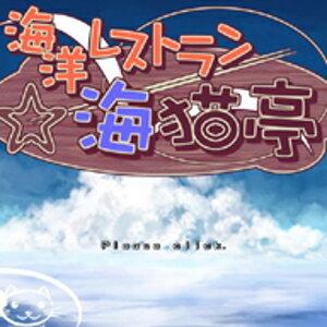 海洋レストラン☆海猫亭【犬と猫】【ダウンロード版】