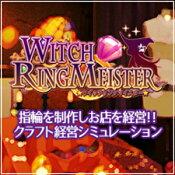 ウィッチリングマイスター【犬と猫】【ダウンロード版】