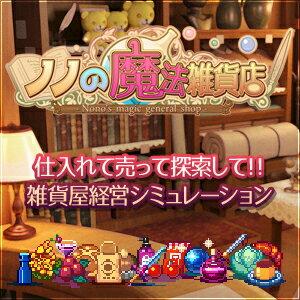 ノノの魔法雑貨店【犬と猫】