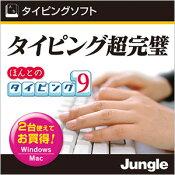 ほんとのタイピング9【ジャングル】
