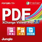 PDF-XChange Viewer Pro 2.5【ジャングル】【ダウンロード版】