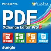 PDF-XChange Editor Pro 5【ジャングル】【ダウンロード版】