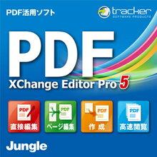 PDF-XChangeEditorPro5【ジャングル】